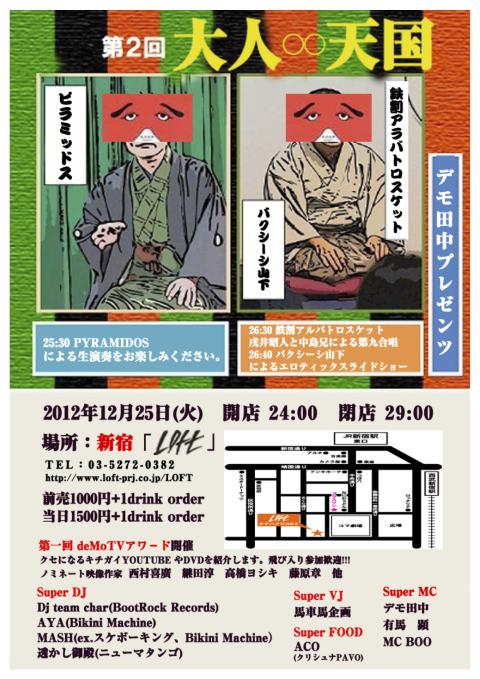 OtonaTengoku2_1215.jpg