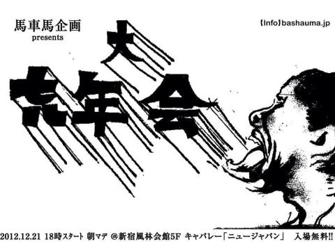 dai-bounen-kai_2012_w480.jpg