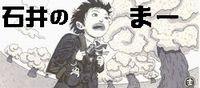 masatoishii_bunner1.jpg