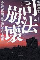 shihou_hokai_w140.png
