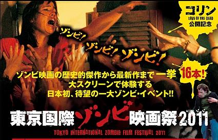 tokyo_zombie2011_w425.jpg