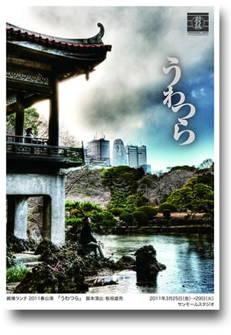 uwatsura-flyer.jpg