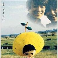 yuzuman_w200.jpg